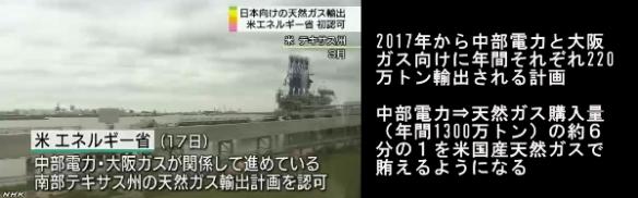 米 天然ガスの日本向け輸出を認可(NHK5-18)2