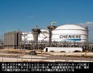 米オバマ政権、日本への天然ガス輸出認可