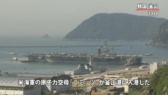 米韓合同洋上軍事演習(ニミッツ釜山入港)