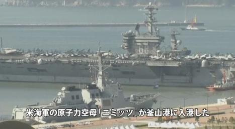 米韓合同洋上軍事演習(ニミッツ釜山入港)2