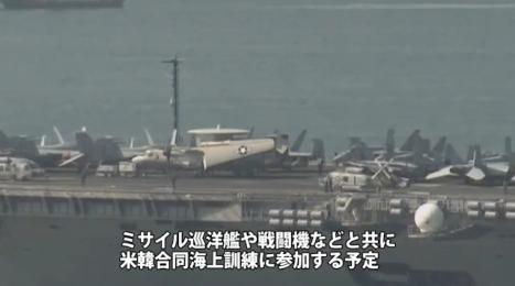 米韓合同洋上軍事演習(ニミッツ釜山入港)3