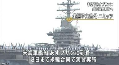 米韓合同洋上軍事演習(NHK13-5-10)