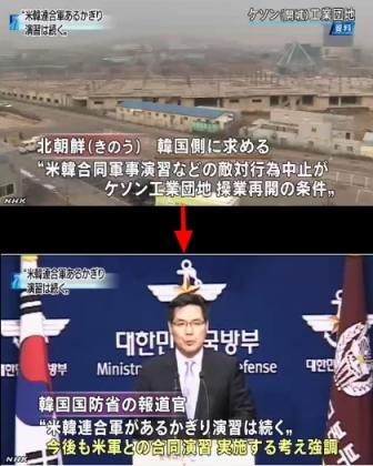 米韓合同軍事演習(NHK13-5-6)2