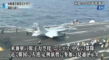米韓合同軍事演習(NHK13-5-6)3