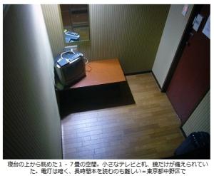 脱法ハウス,1.7畳、手届く四方の壁 住民同士会話なく