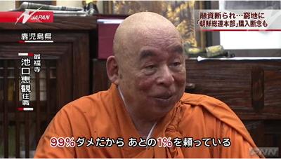 資金調達めど立たず 朝鮮総連本部落札の宗教法人