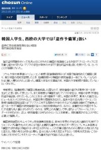 韓国人学生、西欧の大学では「盗作予備軍」扱い(朝鮮日報2013-5-19)