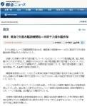 黄海で対潜水艦訓練開始(聯合ニュース2013-5-6)