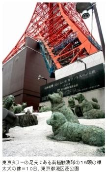 15頭の樺太(からふと)犬銅像