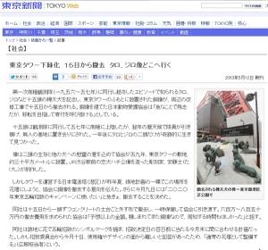 15頭の樺太(からふと)犬銅像撤去(東京新聞)