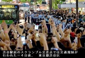 「皆さんは12番目の選手」渋谷の規制(産経)