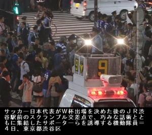 「DJポリス」に警視総監賞授与へ(産経)