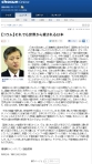 それでも世界から愛される日本(朝鮮日報コラム13-6-2)1