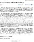 それでも世界から愛される日本(朝鮮日報コラム13-6-2)2