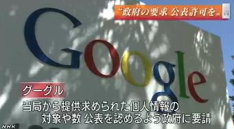 グーグルなど 政府の要求公表許可求める(NHK2013-6-12)1