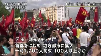 トルコ デモで1700人拘束(NHK)