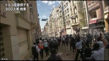 トルコ 反政府デモで900人余拘束(NHK)