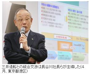 三井造船との統合交渉は長谷川社長らが主導(日経13-6-15)