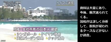 国税庁 大量のタックスヘイブン資料入手(NHK13-6-1)2