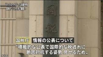 国税庁 大量のタックスヘイブン資料入手(NHK13-6-1)3