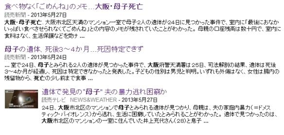 大阪母子死亡、当初の報道1
