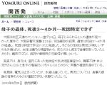 大阪母子死亡、当初の報道2