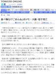 大阪母子死亡、当初の報道3
