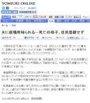 大阪母子死亡、当初の報道4