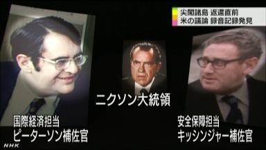 尖閣諸島の日本返還巡る米の録音記録
