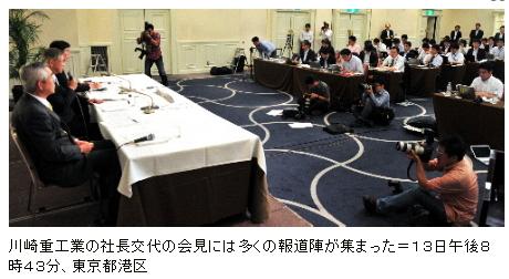 川崎重工業、35分のクーデター