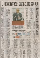 川重解任、裏に縦割り(朝日2013-6-15)