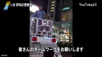 巧みな話術「DJポリス」として評判の隊員03