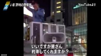 巧みな話術「DJポリス」として評判の隊員07