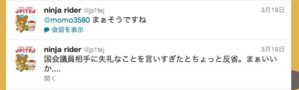 水野参事官のツイート「「まぁいいか」」
