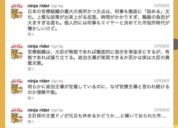 水野参事官のツイート「官僚組織は、大臣が無能であれば」