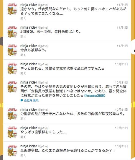 水野参事官のツイート「被弾なう」