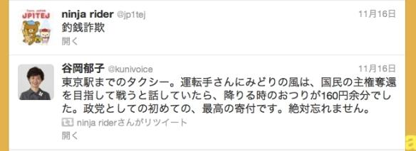水野参事官のツイート「釣銭詐欺」