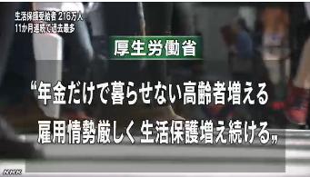 生活保護受給者 過去最多更新(NHK2013-6-12)4
