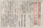 租税回避地の秘密ファイル、Webで公開(朝日朝刊13-6-15)