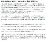 租税回避地の秘密ファイル、Webで公開(朝日電子版13-6-15)