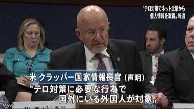 米 政府機関が個人情報収集か(NHK2013-6-7)