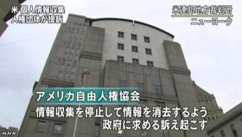 米の個人情報収集 人権団体が提訴(NHK2013-6-12)