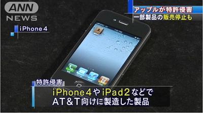米アップルがサムスンの特許侵害1