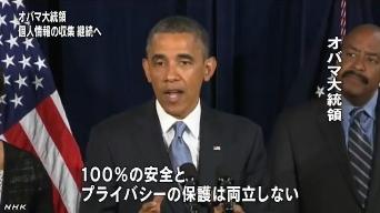 米大統領 個人情報収集は継続(NHK2013-6-8)1