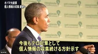 米大統領 個人情報収集は継続(NHK2013-6-8)3