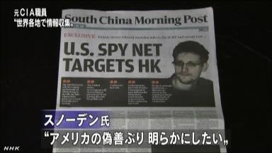 米機関 世界でハッキング情報収集(NHK2013-6-13)