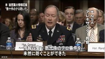 米NSA長官 個人情報収集の重要性を強調(NHK2013-6-13)2