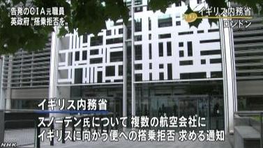 英 元CIA職員の搭乗拒否を通知(NHK6月15日)