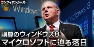 誤算のウィンドウズ8 マイクロソフトに迫る落日1