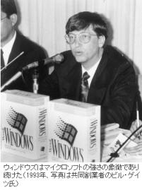 誤算のウィンドウズ8 マイクロソフトに迫る落日4